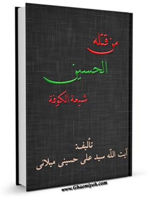 من قتله الحسين شيعة الكوفة