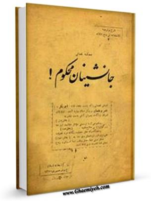 محکمه قضائی - جانشینان محکوم ! ( بدعت های خلفای سه گانه : ابوبکر ، عمر و عثمان )