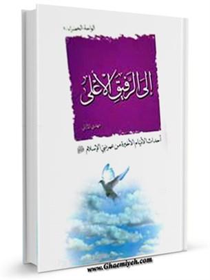 الي الرفيق الاعلي : احداث  الايام  الاخيرة من عمر نبي الاسلام ( صلي الله عليه و آله )