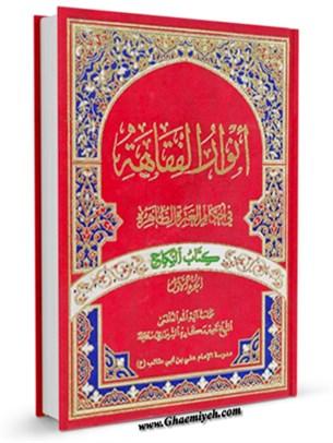 انوار الفقاهه في شرح تحريرالوسيله: كتاب النكاح