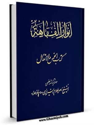 انوار الفقاهه - كتاب الخمس و الانفال