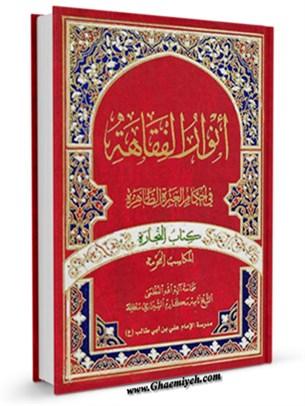 انوار الفقاهه - كتاب التجاره، المكاسب المحرمه