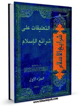 التعليقات علي شرائع الاسلام جلد 1