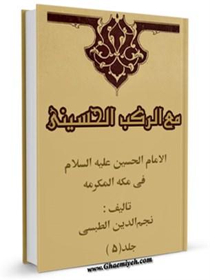 الامام الحسين ( عليه السلام ) في مكه المكرمه ، مع الركب الحسيني جلد 5