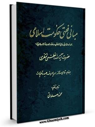 مبانی فقهی حکومت اسلامی جلد 3
