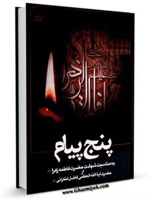 5 پیام در شهادت مظلومانه حضرت فاطمه زهرا علیها السلام