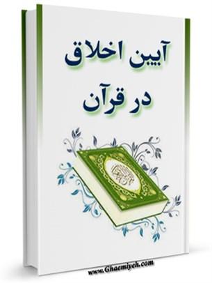 آیین اخلاق در قرآن