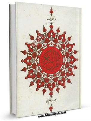 ترجمه قرآن کریم - ارفع