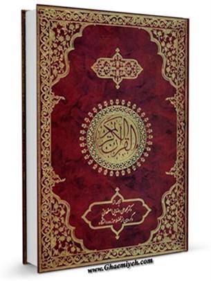 ترجمه قرآن کریم - رضایی