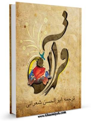 ترجمه قرآن کریم - شعرانی