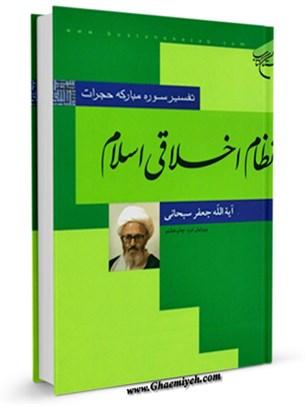 نظام اخلاقی اسلام - تفسیر سوره حجرات
