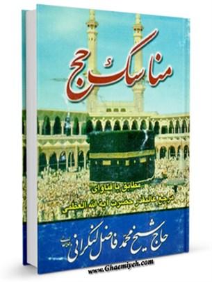 مناسک حج آیت الله شیخ محمد فاضل لنکرانی