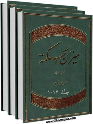 میزان الحکمه با ترجمه فارسی
