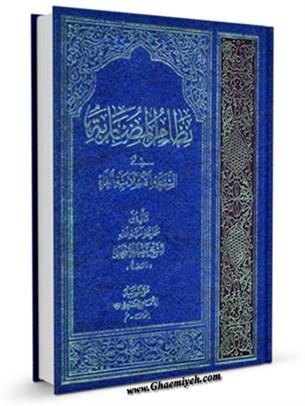 نظام المضاربه في الشريعه الاسلاميه الغراء