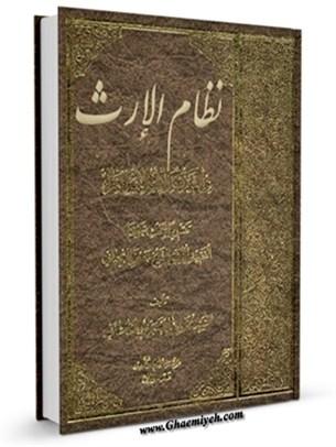 نظام الارث في الشريعه الاسلاميه الغراء