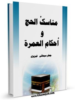 مناسك الحج و احكام العمرة