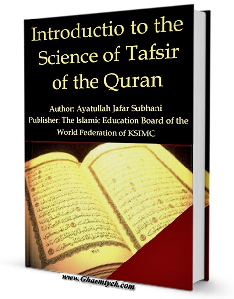 Introduction to the Science of Tafsir of the Quran - Digital