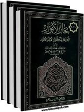 بحارالانوار الجامعه لدرر اخبار الائمه الاطهار عليهم السلام