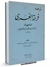 ترجمه فرحه الغری ( تاریخ نجف اشرف )