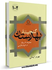 گنجینه بهارستان : مجموعه 11 رساله در ادبیات فارسی