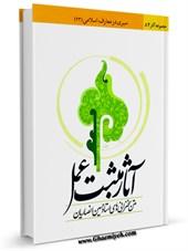 آثار مثبت عمل: مجموعه سخنرانیهای استاد حسین انصاریان