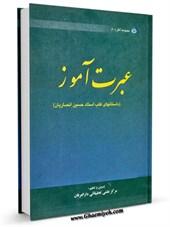 عبرت آموز: مجموعه ای از نکته ها و داستان های کتب استاد حسین انصاریان