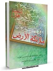 اهل بيت عليهم السلام عرشيان فرش نشين (ملائكه الارض)