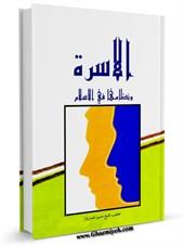 الاسره و نظامها في الاسلام