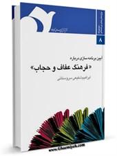 آیین برنامه سازی درباره فرهنگ عفاف و حجاب