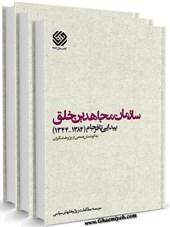 سازمان مجاهدین خلق پیدایی تا فرجام (1384-1344)