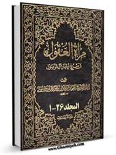 مرآه العقول في شرح اخبار آل الرسول ( عليهم الصلاه و السلام )