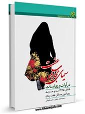 سیمای حجاب و عفت در آیات و رویات