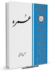 230 مطالعه و دانلود کتاب گناه شناسی استاد قرائتی و مجموعه آثار وی