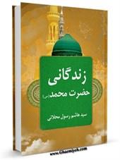 زندگانی حضرت محمد ( صلی الله علیه و آله و سلم )