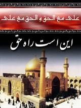 Image result for کتاب راهی بسوی حقیقت (مناظره شیعه و سنی )