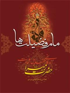 مام فضیلت ها - زندگانی ، فضائل ، شهادت حضرت زهرا ( علیها السلام )