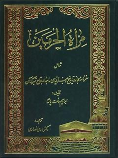 مرآه الحرمین شامل ( سفرنامه حجاز و تاریخ و جغرافیای راهها و بقاع متبرکه آن)