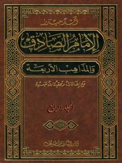 الامام الصادق و المذاهب الاربعه جلد 4