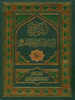 الصحيح من سيره النبي الاعظم صلي الله عليه و آله وسلم جلد 10