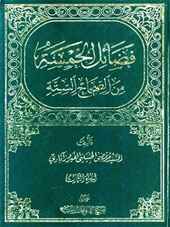 فضائل الخمسه من الصحاح السته و غيرها من الكتب المعتبره عند اهل السنه والجماعه جلد 3