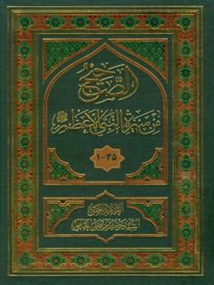 الصحيح من سيره النبي الاعظم صلي الله عليه و آله وسلم