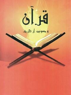قرآن و مصونیت از تحریف ترجمه صیانه القرآن من التحریف