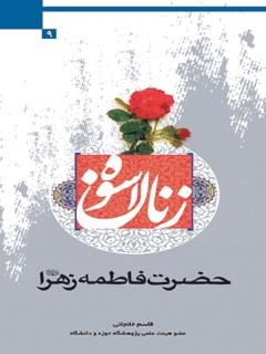 فاطمه زهرا سلام الله علیها دختر رسول خدا (ص) - زنان اسوه (9)