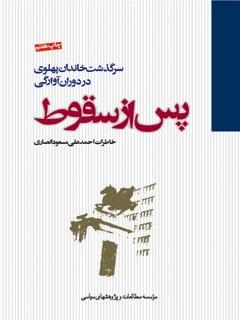 پس از سقوط: سرگذشت خاندان پهلوی در دوران آوارگی