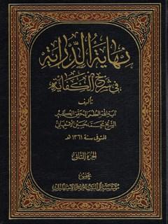 نهايه الدرايه في شرح الكفايه [آخوند خراساني] ( طبع جديد ) جلد 2