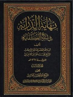 نهايه الدرايه في شرح الكفايه [آخوند خراساني] ( طبع جديد ) جلد 3