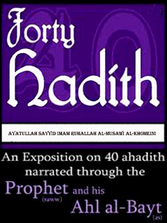 Forty Hadith, An Exposition, Second Revised Edtion