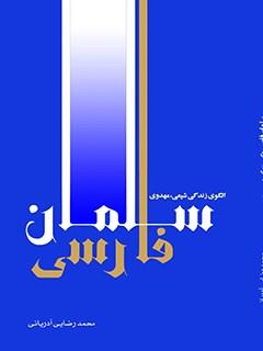 سلمان فارسی الگوی زندگی شیعی