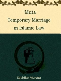 Muta', Temporary Marriage in Islamic Law