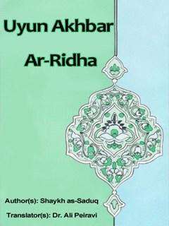 Uyun Akhbar Ar-Ridha Volume 1